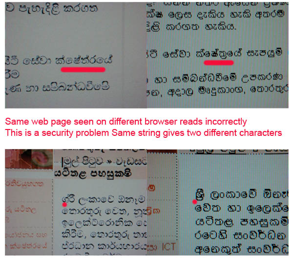 Sinhala Unicode: A Real Problem or Just Fabrications | eXtremes of Truth