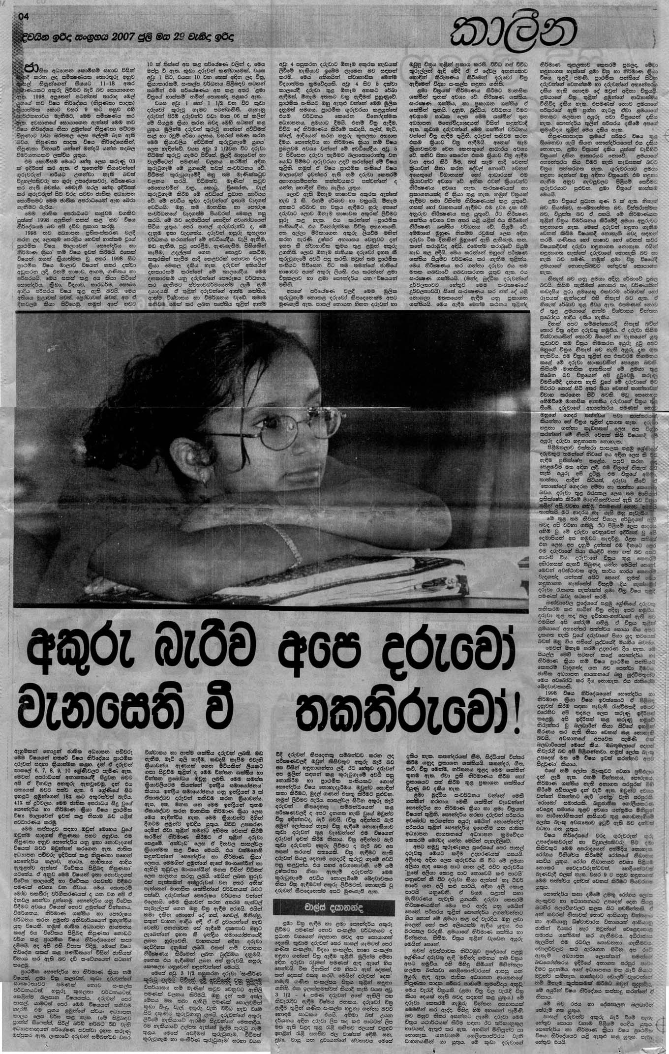 News Papers Sinhala Today