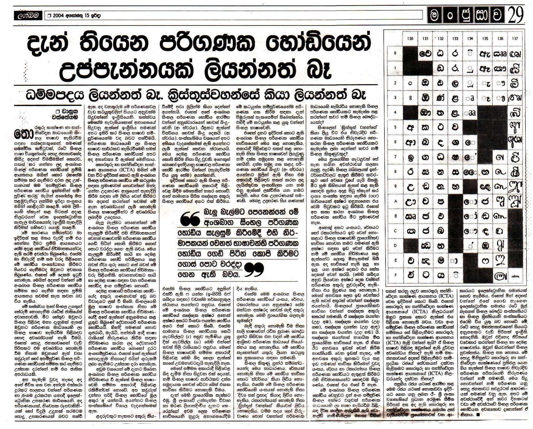 Sinhala Language Books
